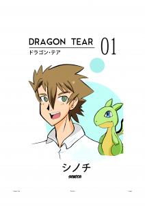 Dragon Tear